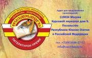 Посольство РЮО в РФ и ООО «Стройцентр» объявили об отборе кандидатов на соискание премии ««Булæмæргъ»