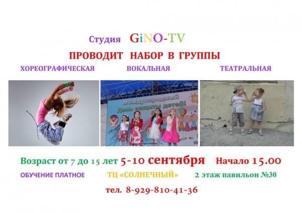 Gino-TV при поддержке Гос комитета информации и печати набирает учеников