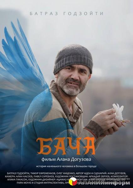 """Фильм """"Бача""""  режиссера Алана Догузова  получил Главный приз"""
