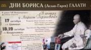 «Дни Бориса Галати» пройдут в Южной и Северной Осетии