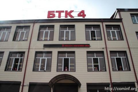 Работники БТК-4 протестуют против смены руководства