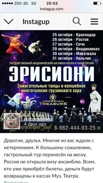 РФ не дала визы для танцевальной группы Эрисиони.