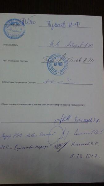 Коллективное обращение политических партий и общественных организаций Алании к Генеральному прокурору Джагаеву У.Ф. об освобождении Кабисова Г.С. И Джиоева М.Г.