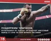 Болельщики из Осетии организуют массовый выезд в Сочи на бой Мурата Гассиева.