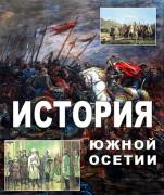 Учебник по истории Осетии – застарелая реальная необходимость