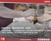 Компания из Северной Осетии планирует к 2019 году начать экспорт пирогов в США.