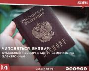 Бумажные паспорта могут заменить на электронные.