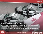 Грузия хочет сажать и штрафовать издателей, выпускающих карты со «свободными» Южной Осетией и Абхазией