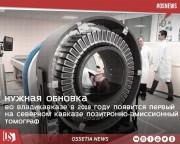Во Владикавказе в 2019 году появится первый на Северном Кавказе позитронно-эмиссионный томограф
