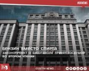 Законопроект о биоэтаноле принят Госдумой во втором чтении.