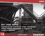 Генеральный директор УГМК Козицын пообещал представить документ о поджоге «Электроцинка».