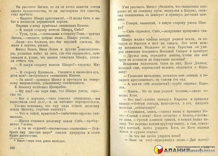 """Николай Гаглоев - """"Сквозь огонь"""""""