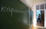 Карантин! В Южной Осетии закрыли городские школы