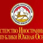 МИД Южной Осетии призывает Сопредседателей Женевских дискуссий и МНЕС не допустить обострения ситуации на границе