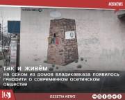 На одном из домов Владикавказа появилось граффити о современном осетинском обществе.