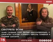 Аким Салбиев снял фильм «Вдохновенные» о джигитах Осетии «Сармат», Николь Плиевой и Вадиме Цаллати.