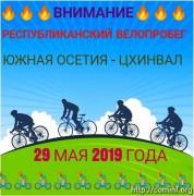 Велопробег в Цхинвале перенесли на 29 мая