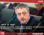 Арсен Фадзаев предложил казнить грузинского журналиста, оскорбившего Путина.