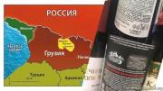 Посольство Южной Осетии возмущено провокационными этикетками на грузинской продукции