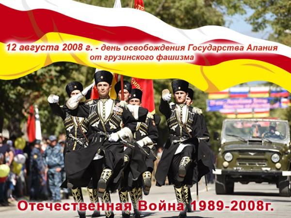 12 августа 2008г.- день освобождения Государства Алания  от грузинского фашизма!