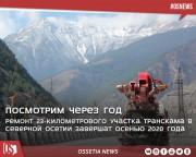 Ремонт 23-километрового участка Транскама в Северной Осетии завершат осенью 2020 года.