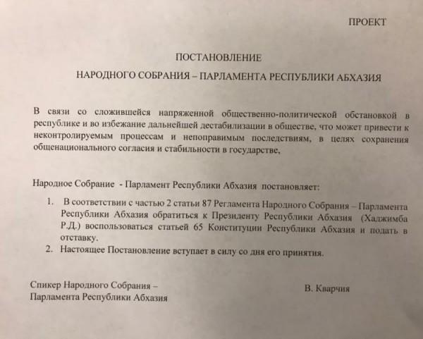 Парламент Абхазии призвал Хаджимба сложить полномочия