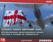 Возобновление авиасообщения между Россией и Грузией не планируется.