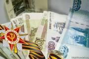 Россия выделит 22 млн на выплаты ветеранам Южной Осетии, Абхазии и Приднестровья