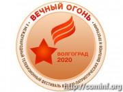 Фильмы из Южной Осетии покажут на X Международном фестивале «Вечный огонь»