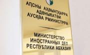 В Абхазии ответили российским политикам: «Статус республики необратим»